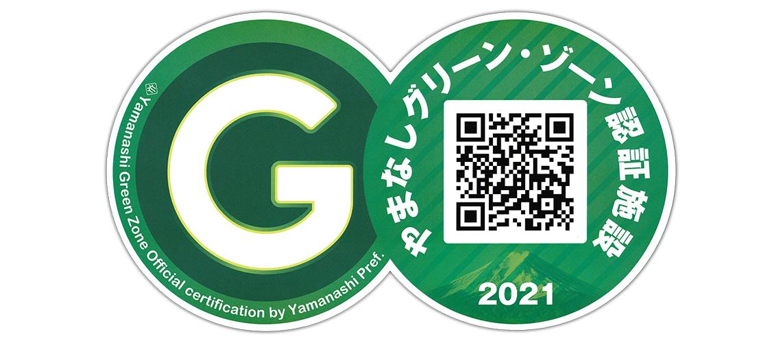 やまなしグリーン・ゾーン認証施設