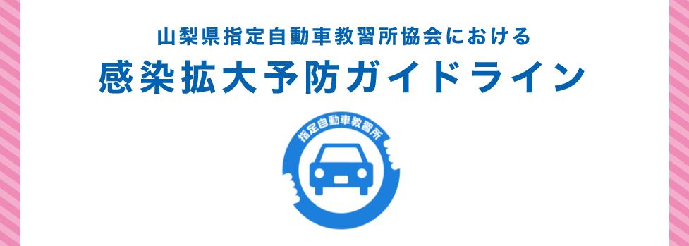 山梨指定自動車教習所協会ガイドライン